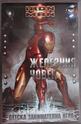 Железния човек. Iron Man