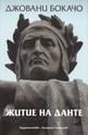 Житие на Данте