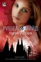 Академия за вампири - Ледено ухапване - книга втора
