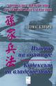 Уроци по лидерство от китайската класика: Пътят на воините/ Кодексът на владетелите