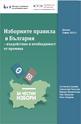Изборните правила в България - въздействие и необходимост от промяна
