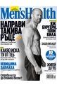 Men's Health - брой 5/2017