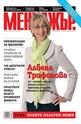 МЕНИДЖЪР. - брой 3/2012