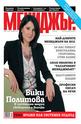 МЕНИДЖЪР - брой 10/2012