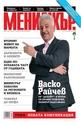 МЕНИДЖЪР. - брой 4/2012