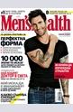 Men's Health - брой 4/2013