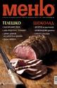 Меню- брой 64/2013