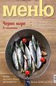 Меню- брой 59/2012