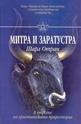 Митра и Заратустра - В търсене на християнската предистория