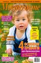 Моето дете- брой 10/2012