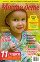 Моето дете- брой 8/2012