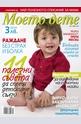 Моето дете - брой 3/2013