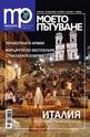 е-Списание Моето пътуване/брой 25