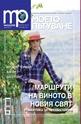 е-Списание Моето пътуване/брой 24