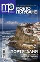 е-Списание Моето пътуване/брой 23