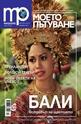 е-Списание Моето пътуване/брой 26