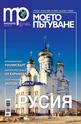 е-Списание Моето пътуване/брой 27