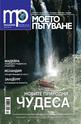 е-Списание Моето пътуване/брой 28