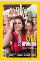 NATIONAL GEOGRAPHIC- брой 11/2012