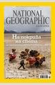 NATIONAL GEOGRAPHIC - брой 2/2013