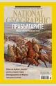 NATIONAL GEOGRAPHIC - брой 3/2013