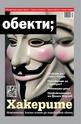 Обекти- брой 3/2012