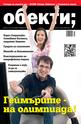 е-Списание Обекти- брой 10/2012