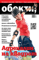Обекти- брой 9/2012
