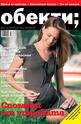 е-Списание Обекти- брой 6/2012