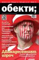 е-Списание Обекти- брой 5/2012