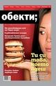 Обекти- брой 2/2012