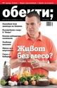 е-Списание Обекти- брой 8/2012