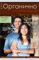 Органично- брой 1/2013