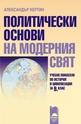 Политически основи на модерния свят - Учебно помагало по история и цивилизация за 9. клас