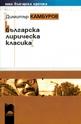 Българска лирическа класика