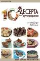 10 сурови десерта със суперхрани