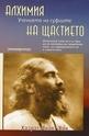 Алхимия на щастието - Учението на суфиите