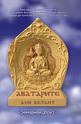 Аватарите - Божествените проявления
