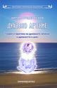 Духовно лечение - Теория и практика на духовното лечение в древността и днес