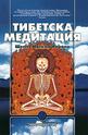 Тибетска Медитация. Шестте Йоги на Наропа