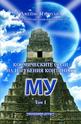 Космическите сили на изгубения континент Му - том I