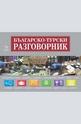 Българско- турски разговорник
