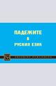 Падежите в руския език