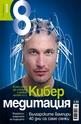 Списание 8 - брой 2/2011