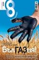 Списание 8 - брой 10/2011