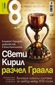 Списание 8 - брой 11/2011