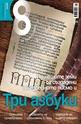 Списание 8 - брой 2/2012