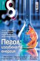 Списание 8 - брой 11/2012