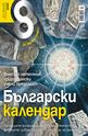 Списание 8 - брой 7/2012