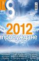 Списание 8 - брой 8/2012